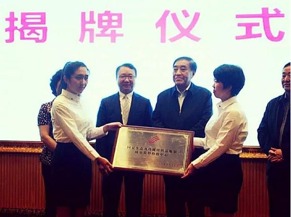 国家生态纺织品质量监督检验中心揭牌