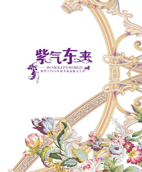 紫罗兰家纺2016秋冬新品发布会即将华丽开幕