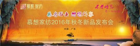 慕想集团2016秋冬新品发布会召开