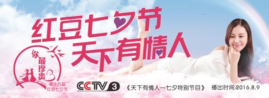 第十六届红豆七夕节大幕开启今年七夕活动精彩纷呈