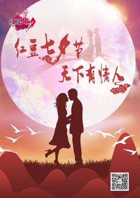 红豆集团第十六届七夕节盛大开启