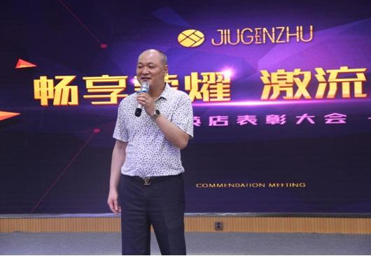 湖南竹亿轩家纺召开表彰大会