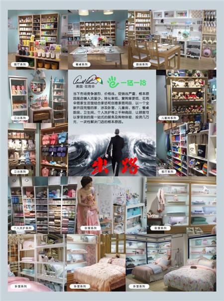 花雨伞家纺:诠释未来家纺店的终极使命