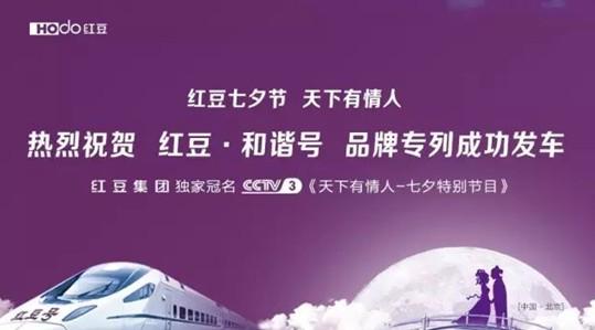红豆•和谐号七夕为爱发车――从北到南联动中国情
