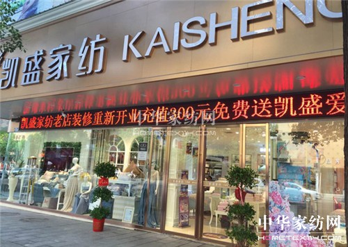 凯盛家纺衡阳蒸阳店:王牌旗舰店,重装升级开业
