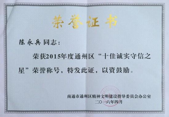 """紫罗兰家纺董事长陈永兵获""""十佳诚实守信之星"""""""