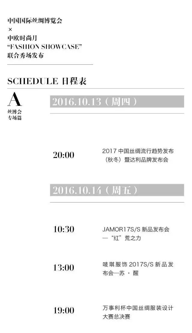 10月!震撼杭城的年度大秀即将诞生