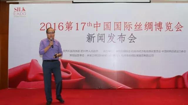 2016第17届中国国际丝绸博览会新闻发布会在杭州举办