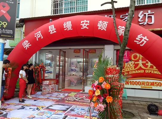 上海缦安顿家纺梁河专卖店盛大开业