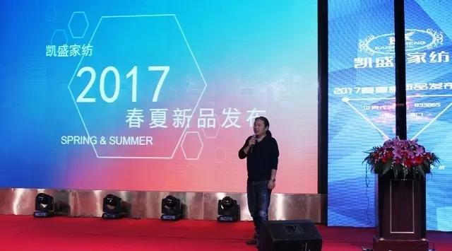 """凯盛家纺2017春夏新品发布会――引领家纺""""优生活"""""""