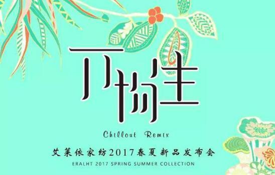 艾莱依家纺2017春夏新品发布会成功举行