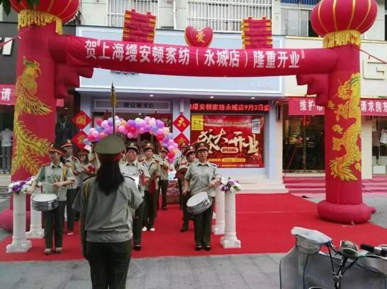 上海缦安顿家纺永城专卖店盛大开业