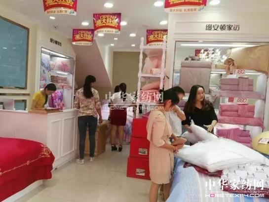 上海缦安顿家纺湖南省长沙县专卖店盛大开业