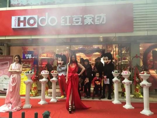 HOdo红豆家纺昆山店开业