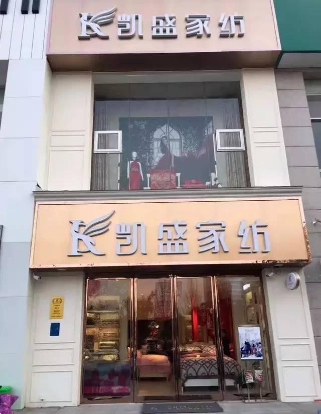 凯盛家纺河南商丘店开业,打造商丘高端家纺体验馆