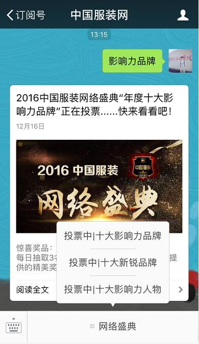 百万量曝光访问,2016中国服装网络盛典如何成为行业热词