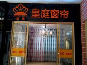 皇庭窗帘布艺店铺形象展示
