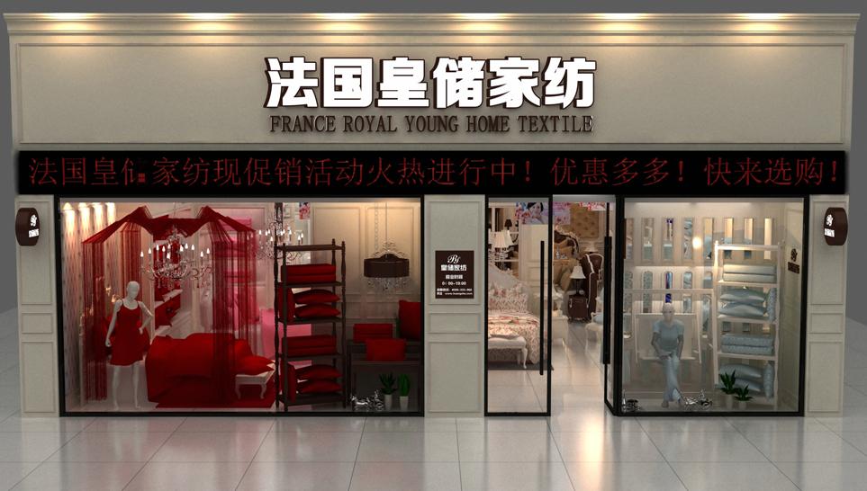 皇储家纺店铺形象展示