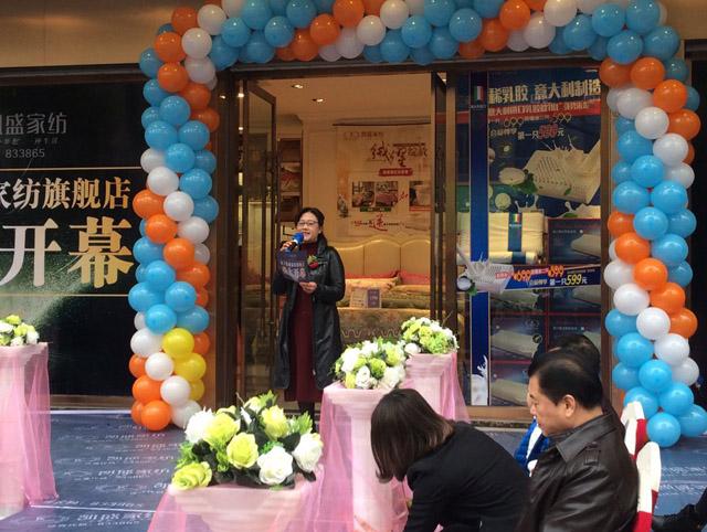 凯盛家纺瑞安旗舰店盛装开业,打造瑞安高端家纺体验馆