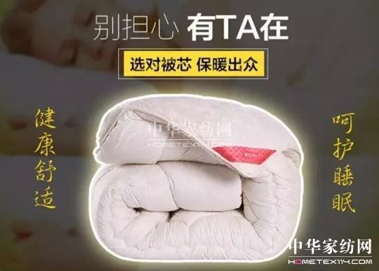 """2017爱不休眠,红豆家纺送你一份特别的贺""""睡""""美礼"""