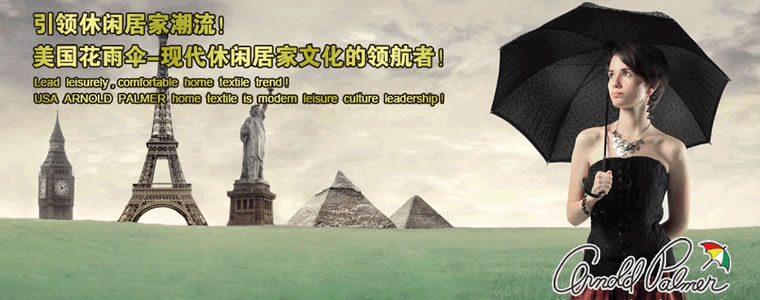 花雨伞家纺