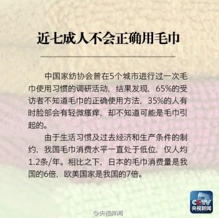 美浴生活:央视新闻――小毛巾大隐患-你会正确使用毛巾吗?