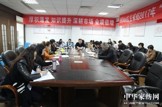 HOdo红豆家纺组织团购人才培训,紧抓团购业务