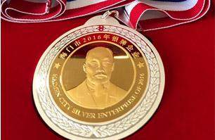 凯盛家纺喜获2016年度银牌企业称号
