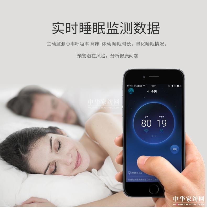 改善老年人睡眠健康艾莱依发力智能床品