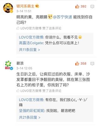 LOVO家纺:杨洋最爱的家纺品牌周年庆,何以惊动半个电商圈