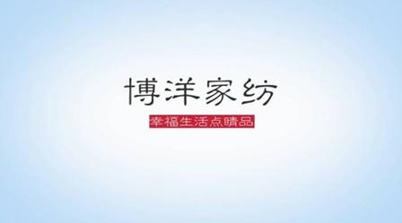 博洋家纺创意视频引领行业潮流