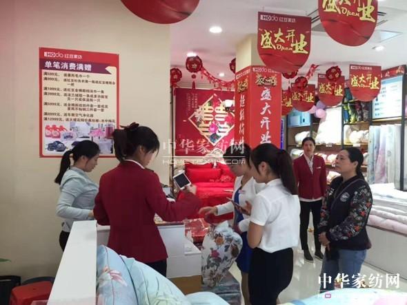 HOdo红豆家纺江苏太仓店、射阳店两店齐开!