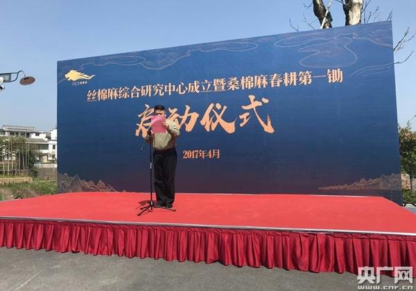 千年古城编织非遗传承新篇中国丝棉麻纺织研究中心成立
