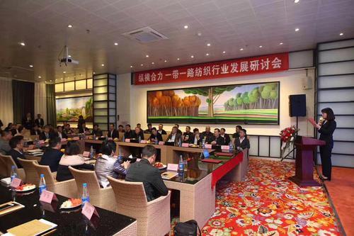 上海家纺协会携手锦荣轻纺城 齐聚郑州举行纺织行业研讨会