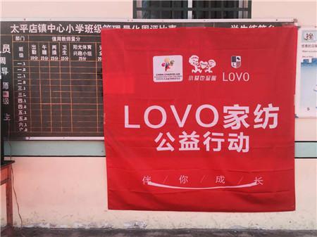 LOVO家纺携京东闪购发放小爱温暖包公益活动:微笑之行
