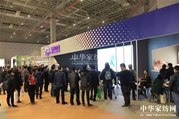 [总结]2017中国国际家用纺织品及辅料(春夏)博览会