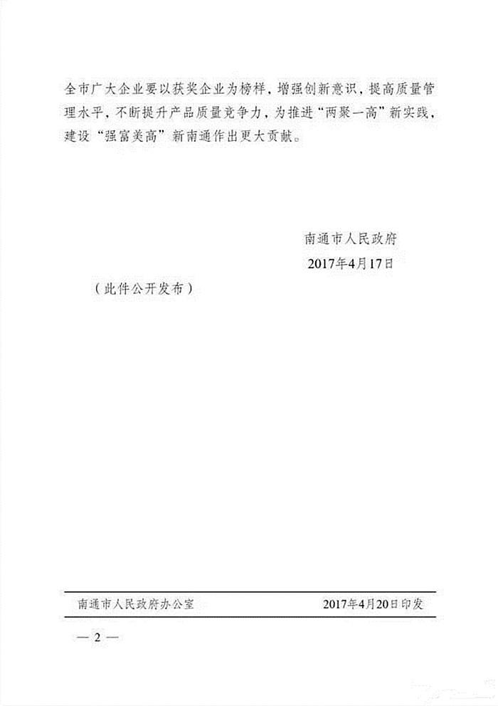"""南通大东、紫罗兰家纺2家企业荣获""""2016年度南通市质量奖"""""""