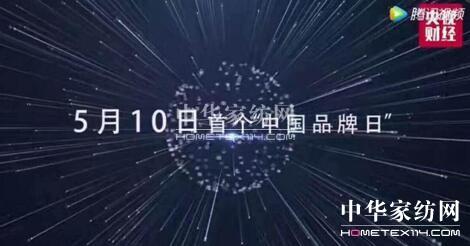 "LOVO家纺成功入围首批""CCTV中国品牌榜"""