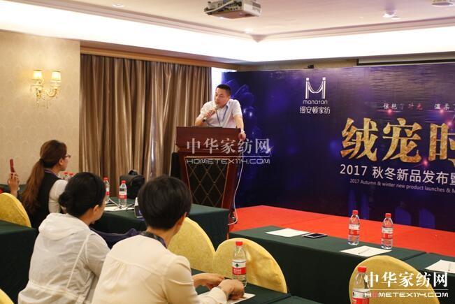 """缦安顿家纺""""绒宠时光""""2017秋冬新品发布会"""