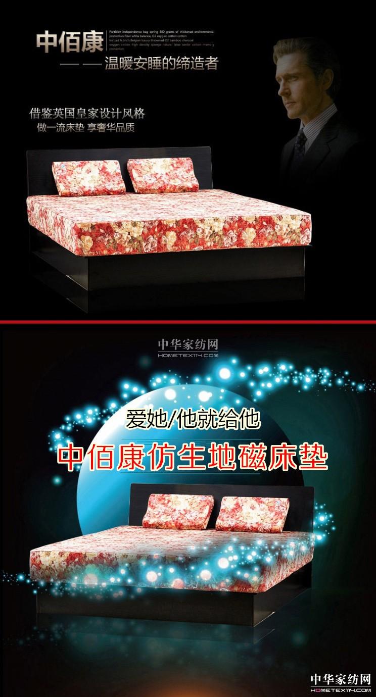 中佰康仿生地磁床垫:引领功能家纺潮流搭建广阔发展平台