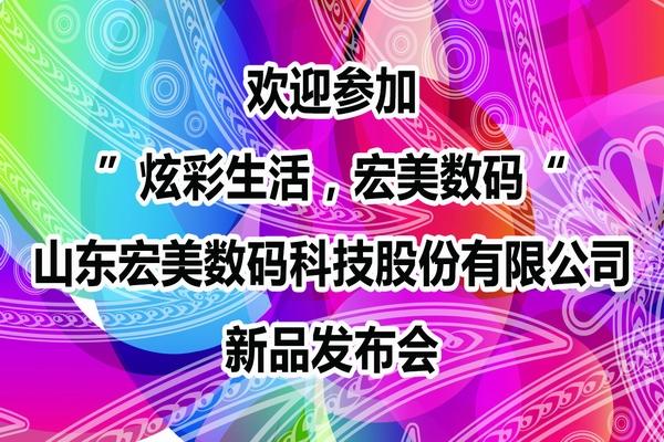 """""""炫彩生活,宏美数码"""""""