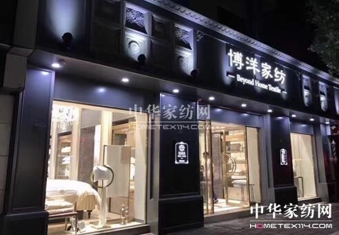 博洋:从中国家纺概念提出者到国际大牌的创建者