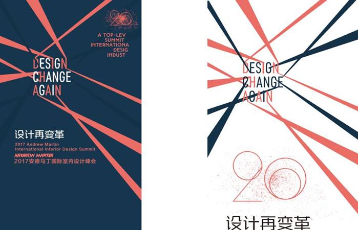 """设计再变革――2017安德马丁国际室内设计峰会暨2017""""无界之合""""跨界家居艺术展8月呈现"""