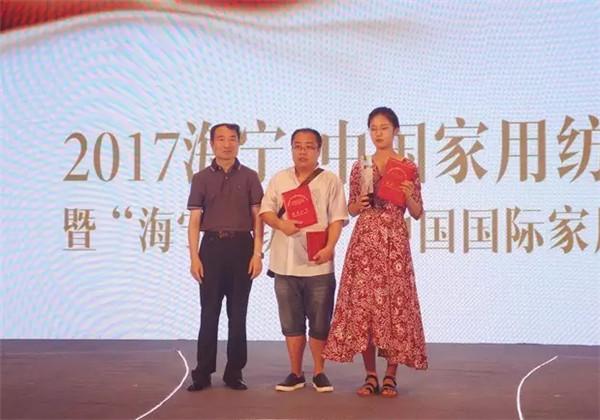 """2017""""海宁家纺杯""""大赛颁奖盛典隆重举行"""