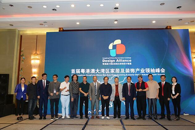 首届粤港澳大湾区家居及装饰产业领袖峰会深圳举办