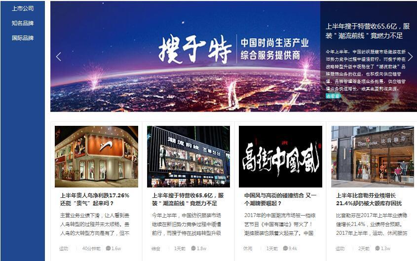 致服装人:中国服装网特色栏目上线不忘初心!
