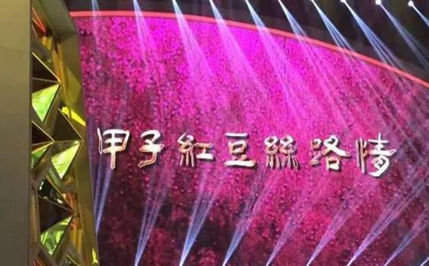 """""""甲子红豆丝路情""""主题会,周海江诠释红豆60年发展传奇"""