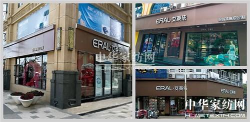 日开三店创新高,艾莱依家纺引爆全国开店潮