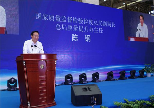 全国纺织行业(家纺)质量提升动员推进大会暨中国•南通海门市第六届质量节开幕式19日举行