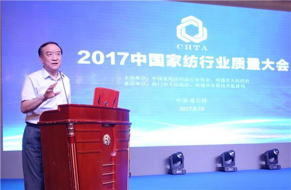 300名行业人士齐聚中国家纺行业质量大会,紧跟建设质量强国发展步调